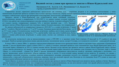 Poster OvsyannikovEE